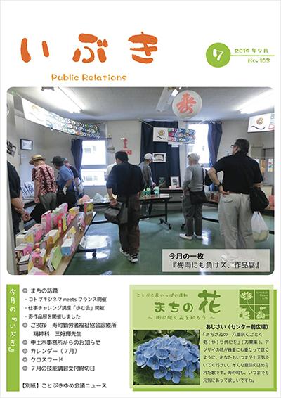 広報紙いぶき2014年7月号