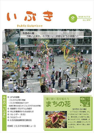 広報紙いぶき2014年8月号