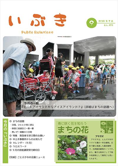広報紙いぶき2014年9月号