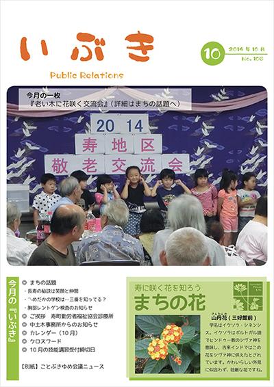 広報紙いぶき2014年10月号