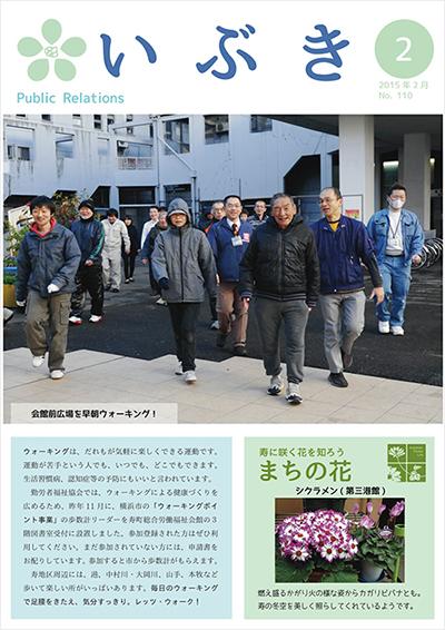 広報紙いぶき2015年2月号(No.110)