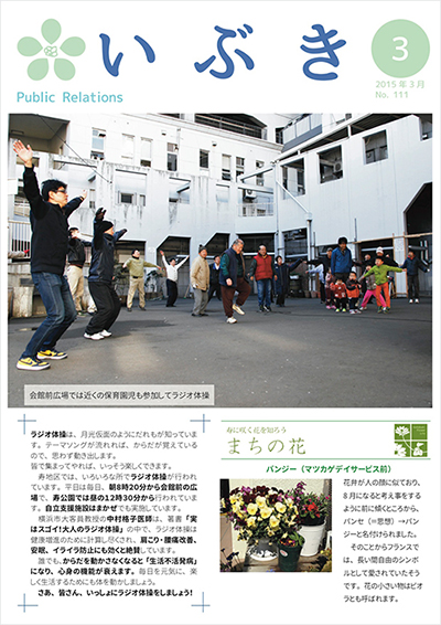 広報紙いぶき2015年3月号(No.111)