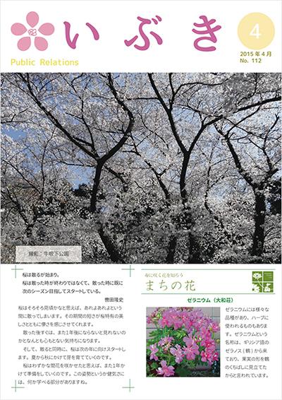広報紙いぶき2015年4月号(No.112)