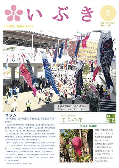 広報紙いぶき2015年5月号