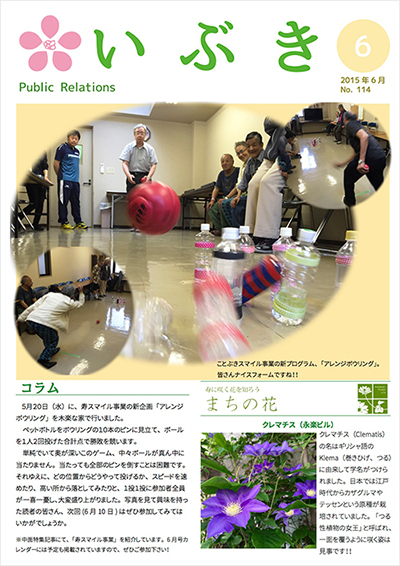 広報紙いぶき2015年6月号
