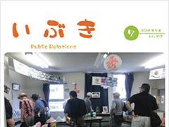 広報紙いぶき2014年7月号(No.103)