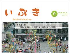 広報紙いぶき2014年8月号(No.104)