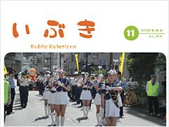 広報紙いぶき2014年11月号(No.107)