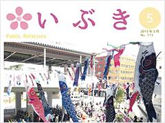 広報紙いぶき2015年5月号(No.113)