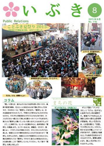 広報誌2015.8月号.indd