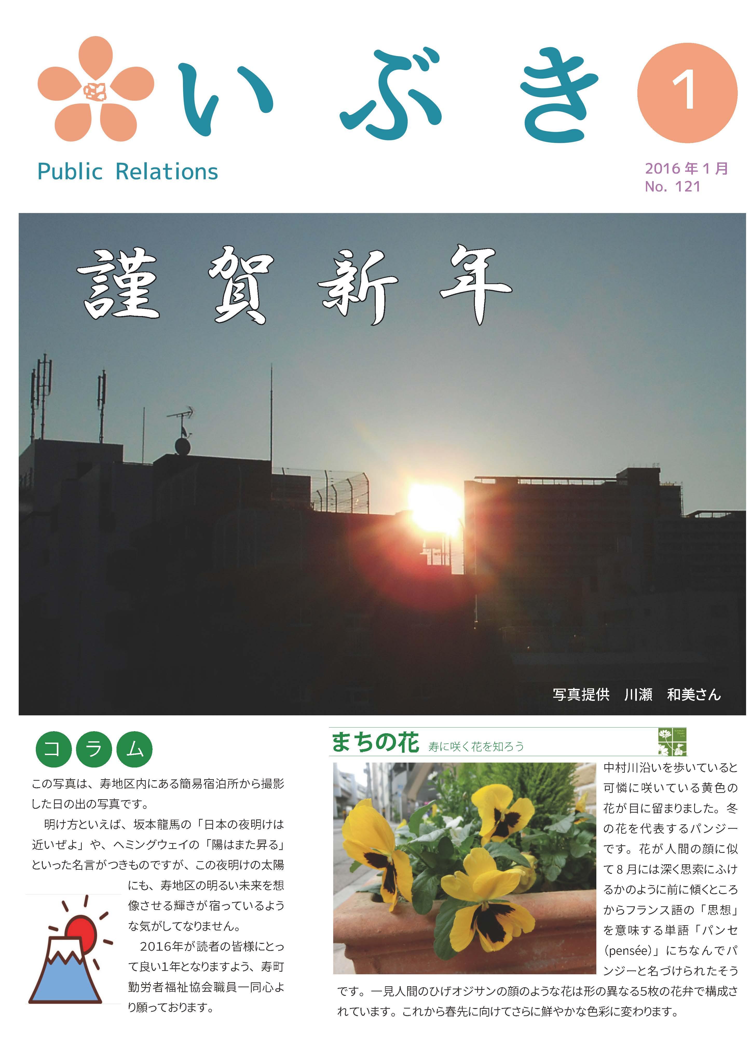 広報紙いぶき2016年1月号(No.121)