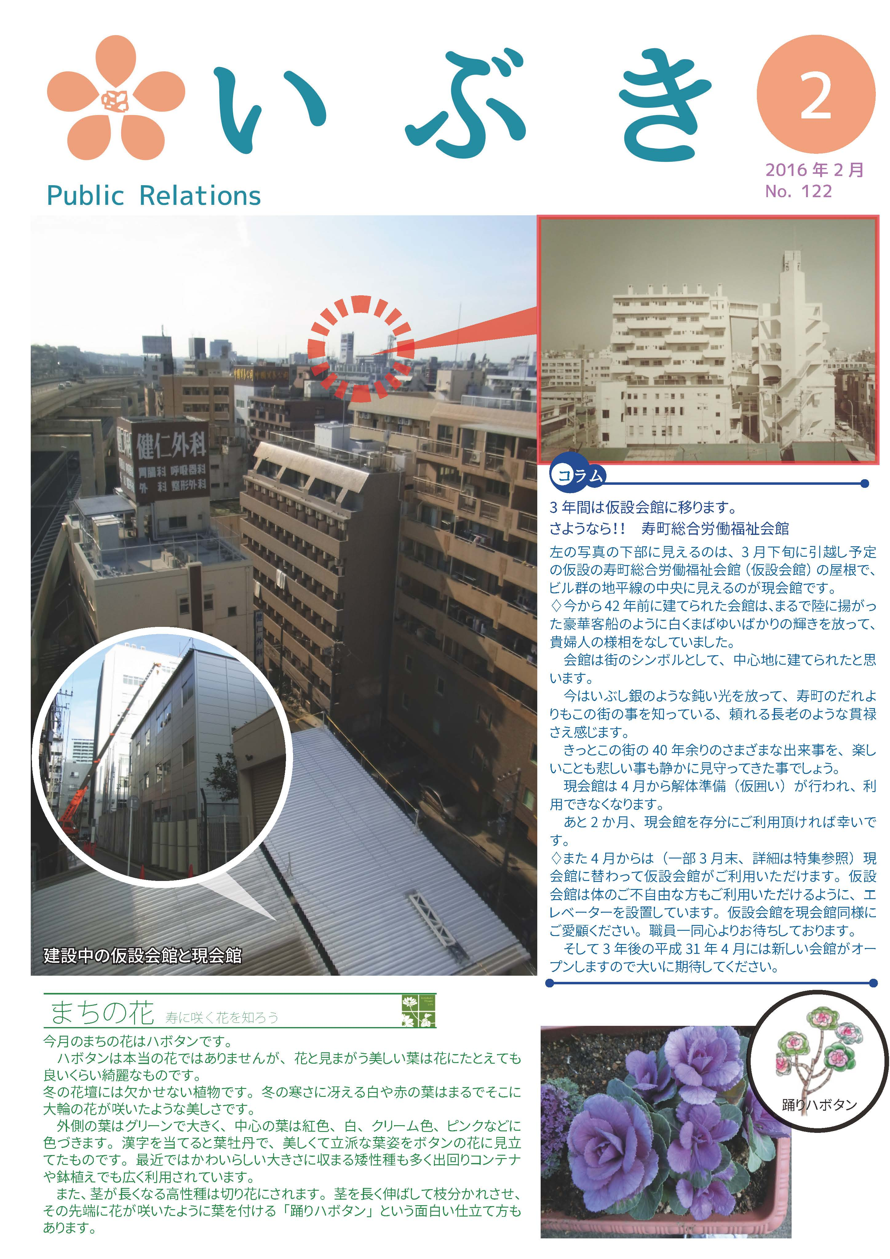 広報紙いぶき2016年2月号(No.122)