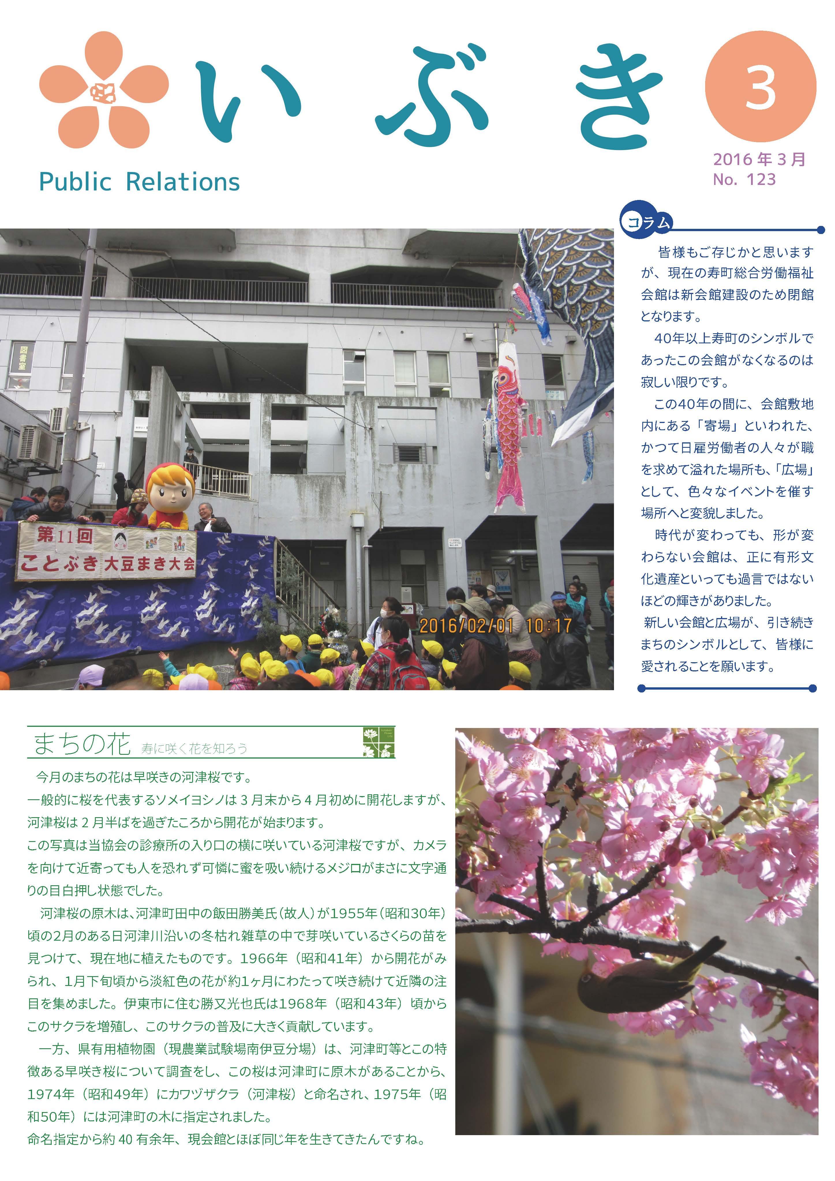 広報紙いぶき2016年3月号(No.123)