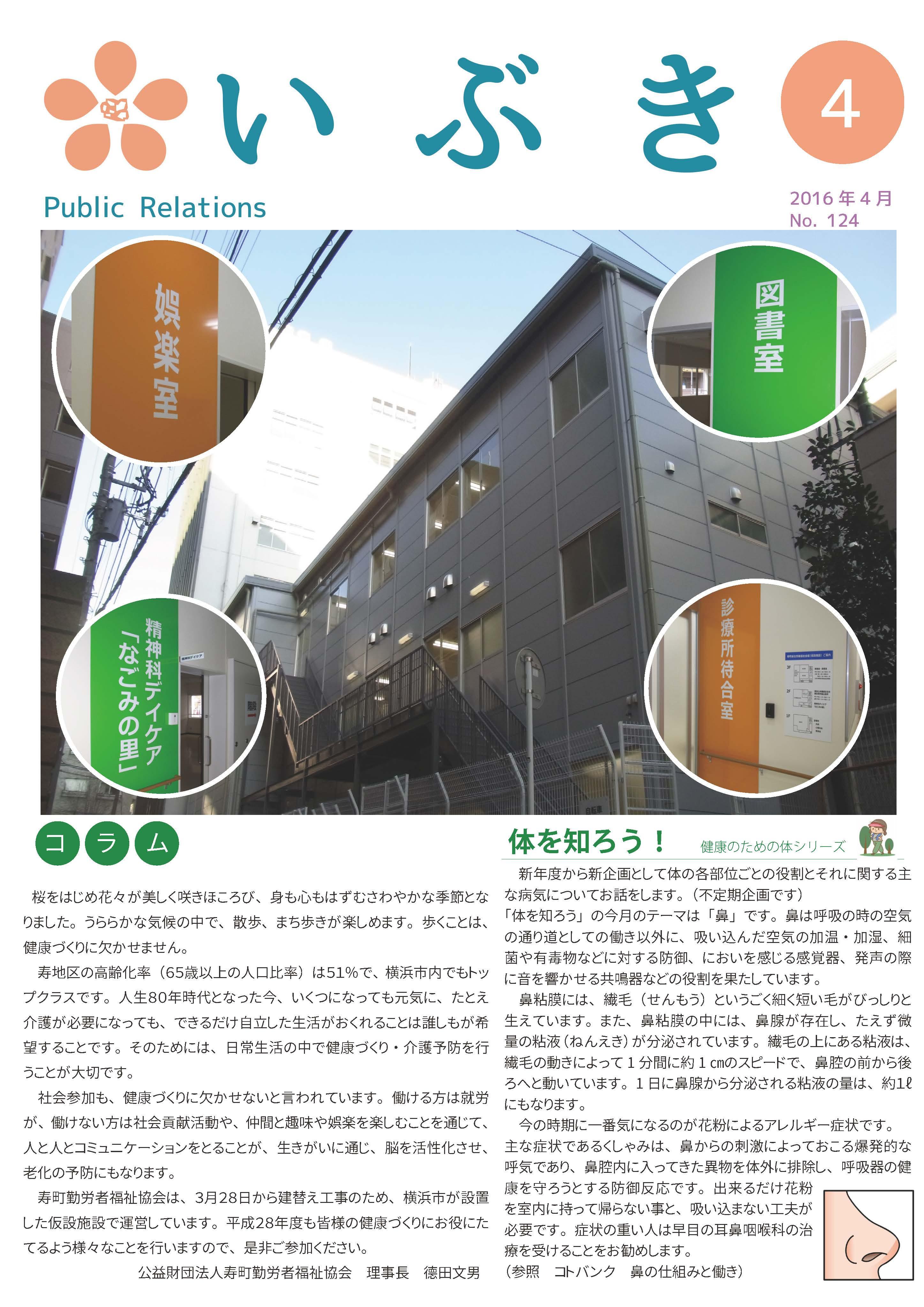 広報誌いぶき2016.4月号(No.124)