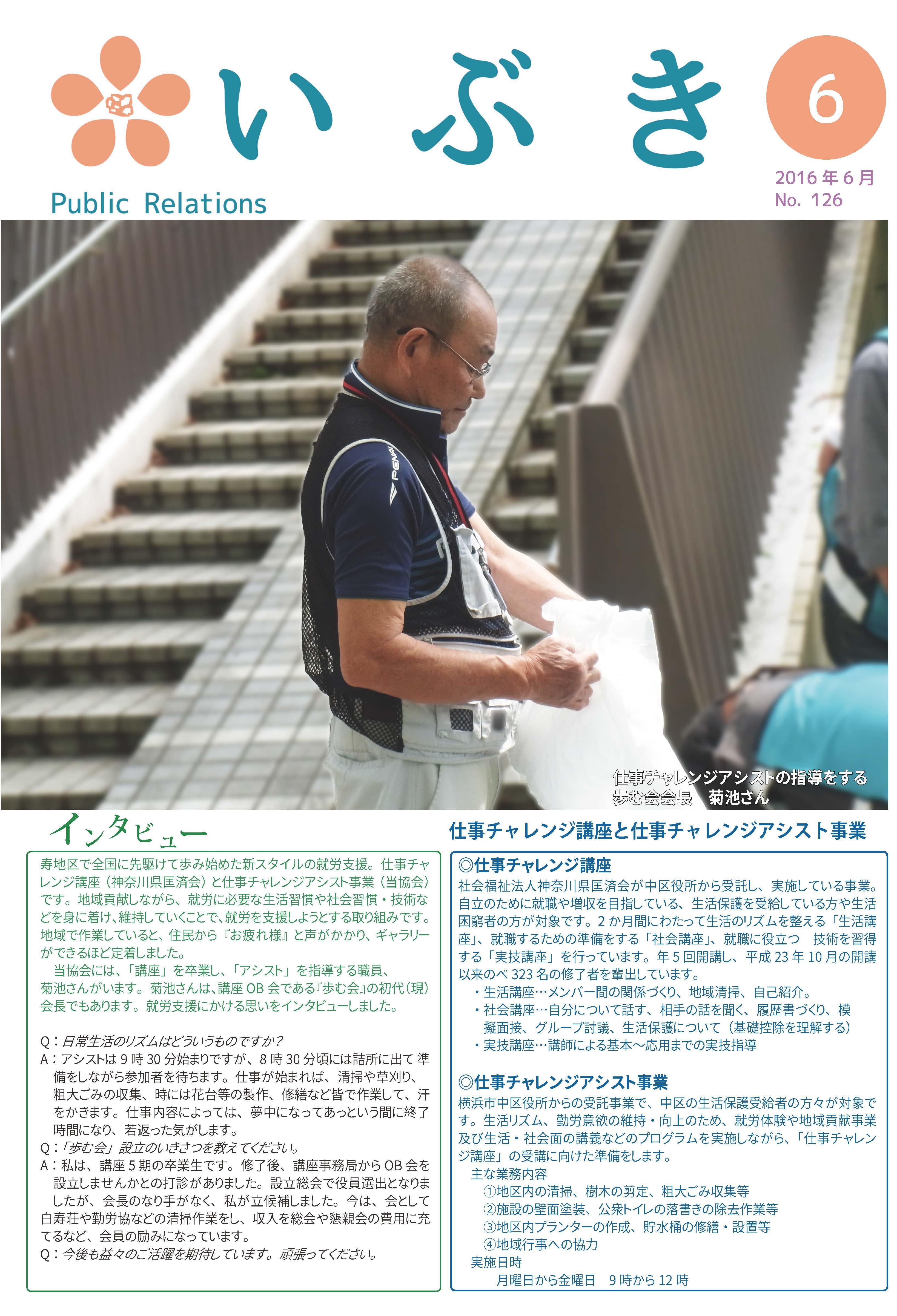 広報誌いぶき2016.6月号(No.126)