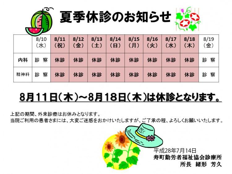 夏季休診のお知らせ28.7.14