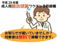 肺炎球菌ワクチンのお知らせ28.7.14