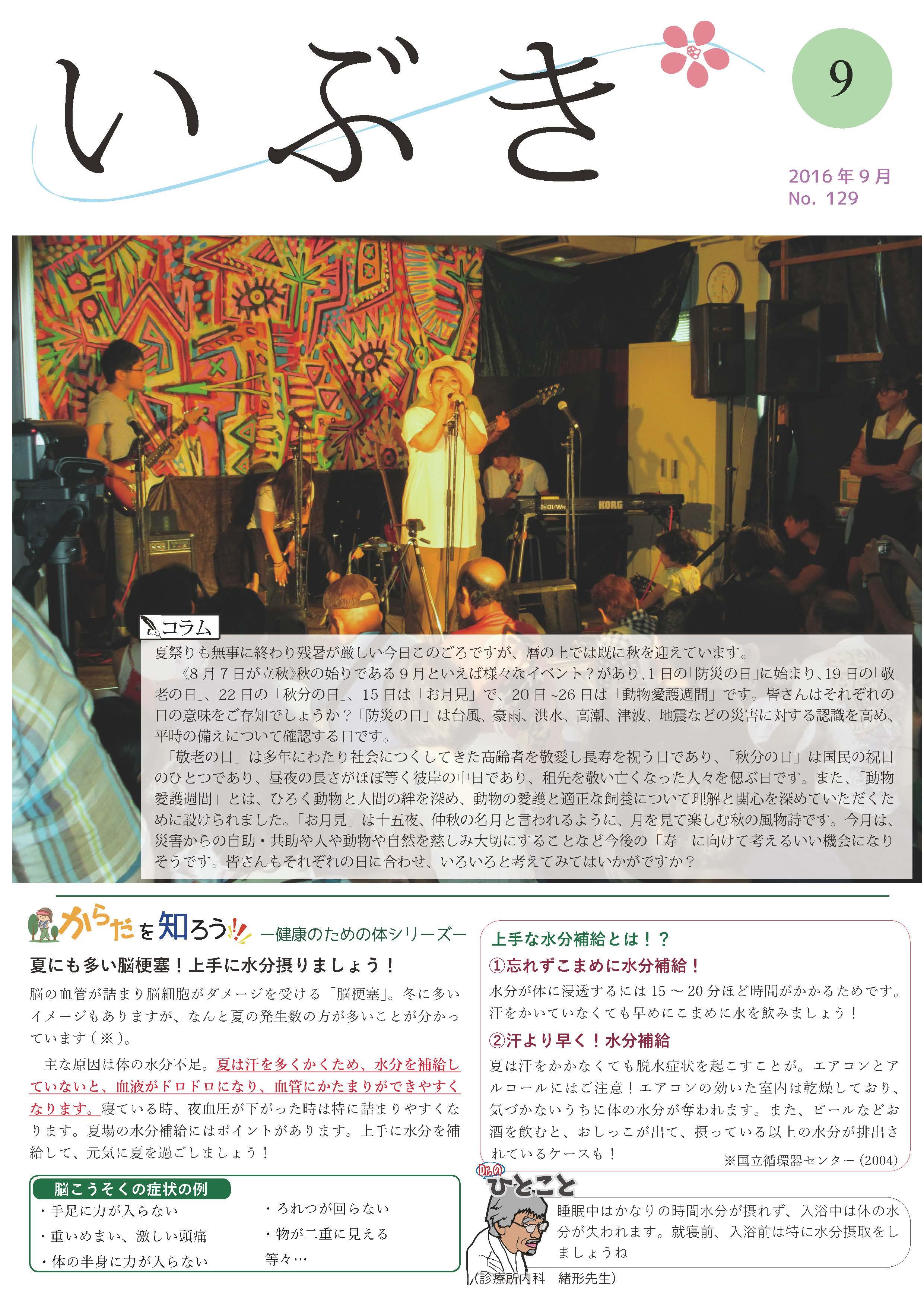 広報誌いぶき2016.9月号(No.129)