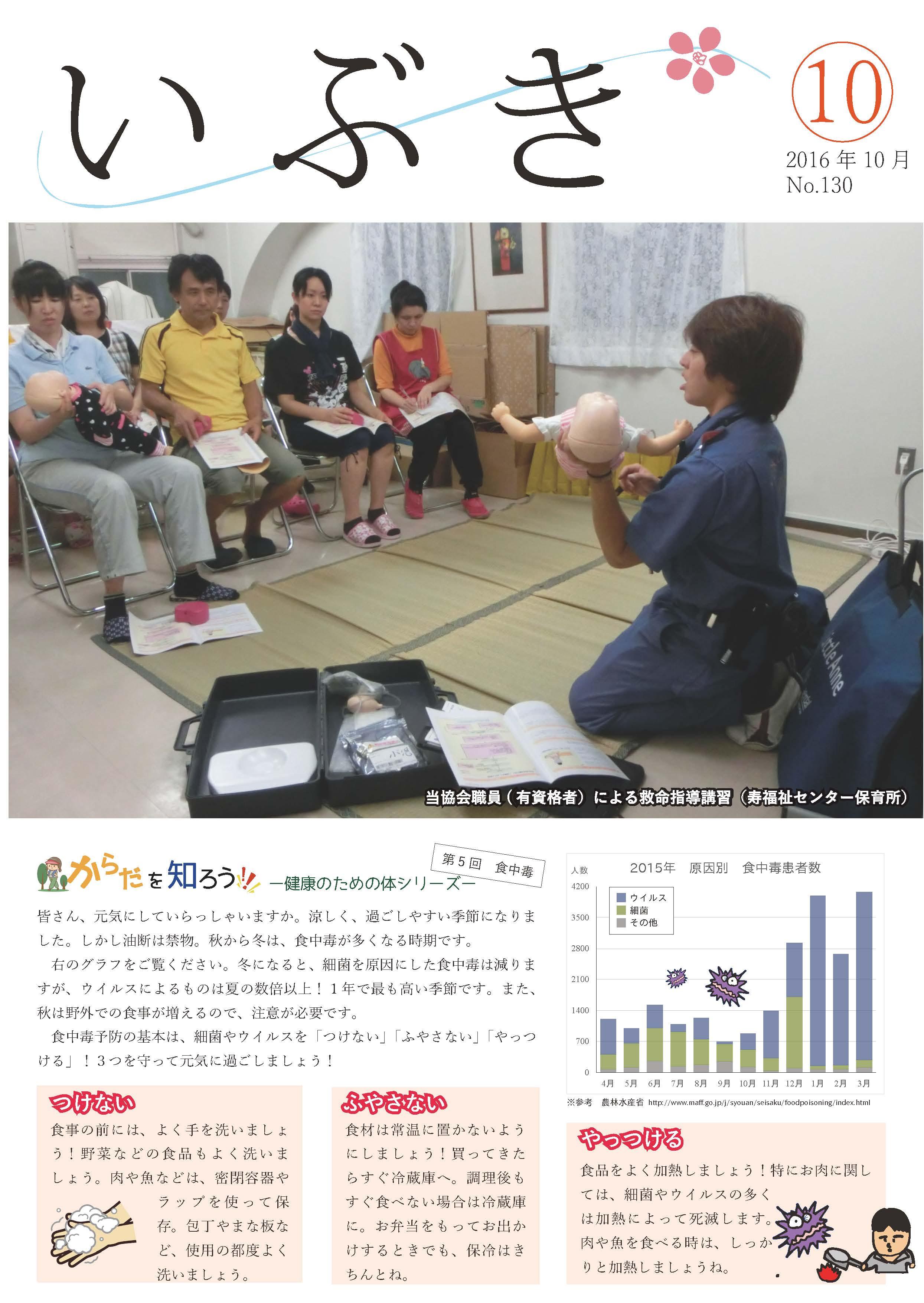 広報誌いぶき2016.10月号(No.130)