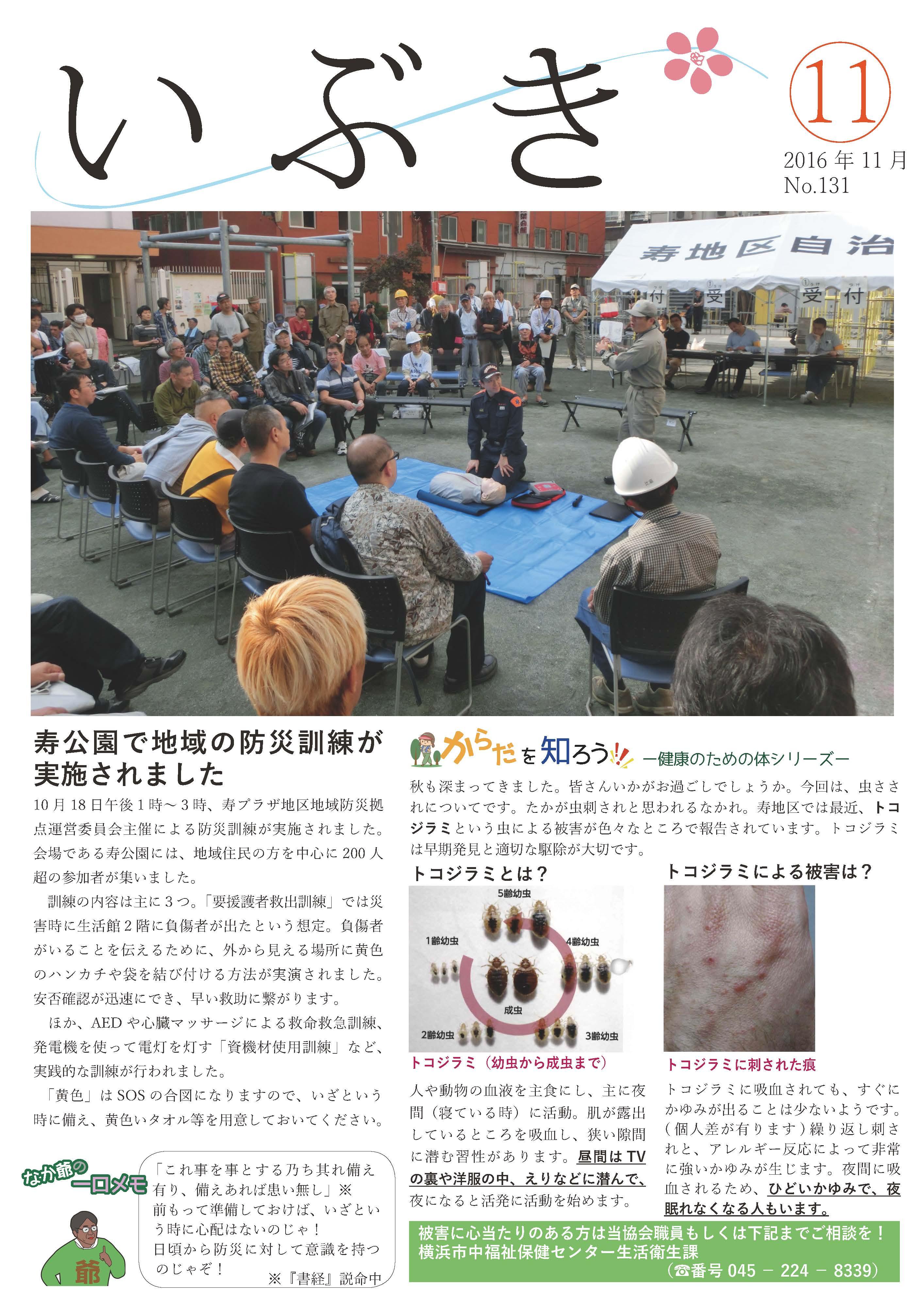 広報誌いぶき2016.11月号(No.131)