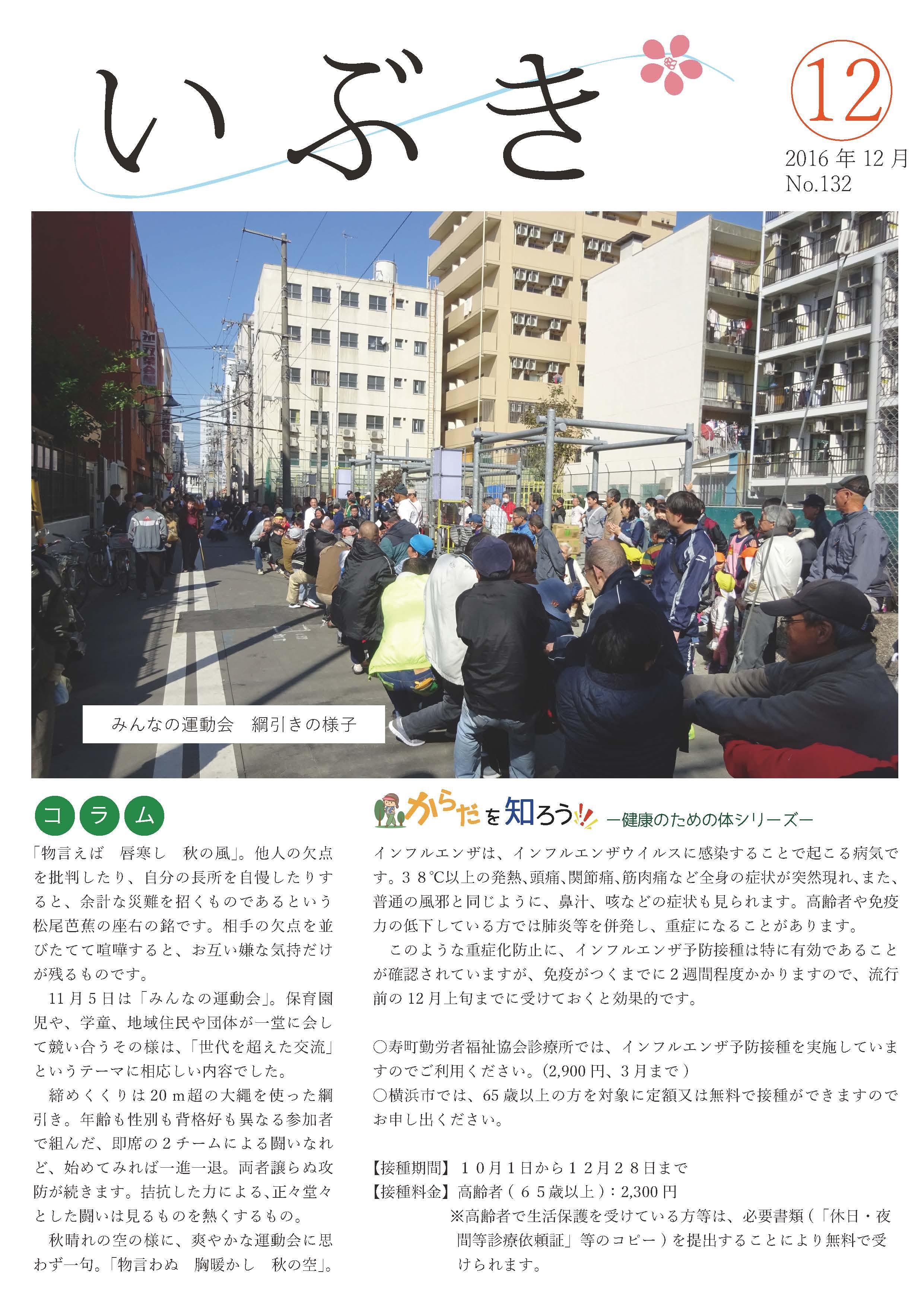 広報誌いぶき2016.12月号(No.132)
