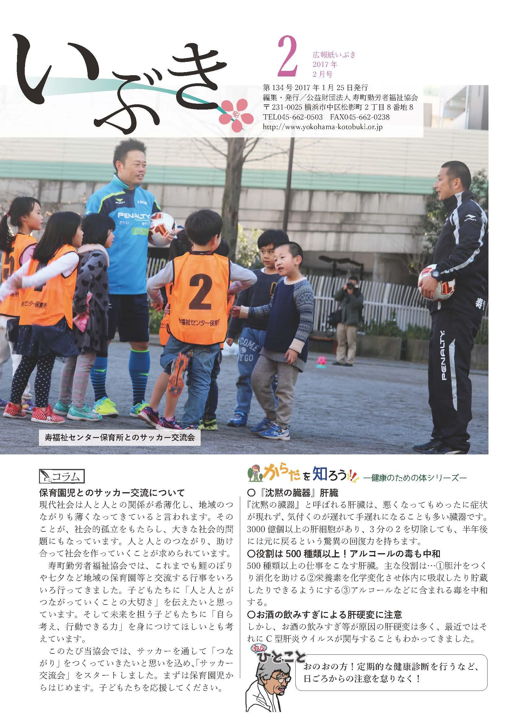 広報誌いぶき2017.2月号(No.134)