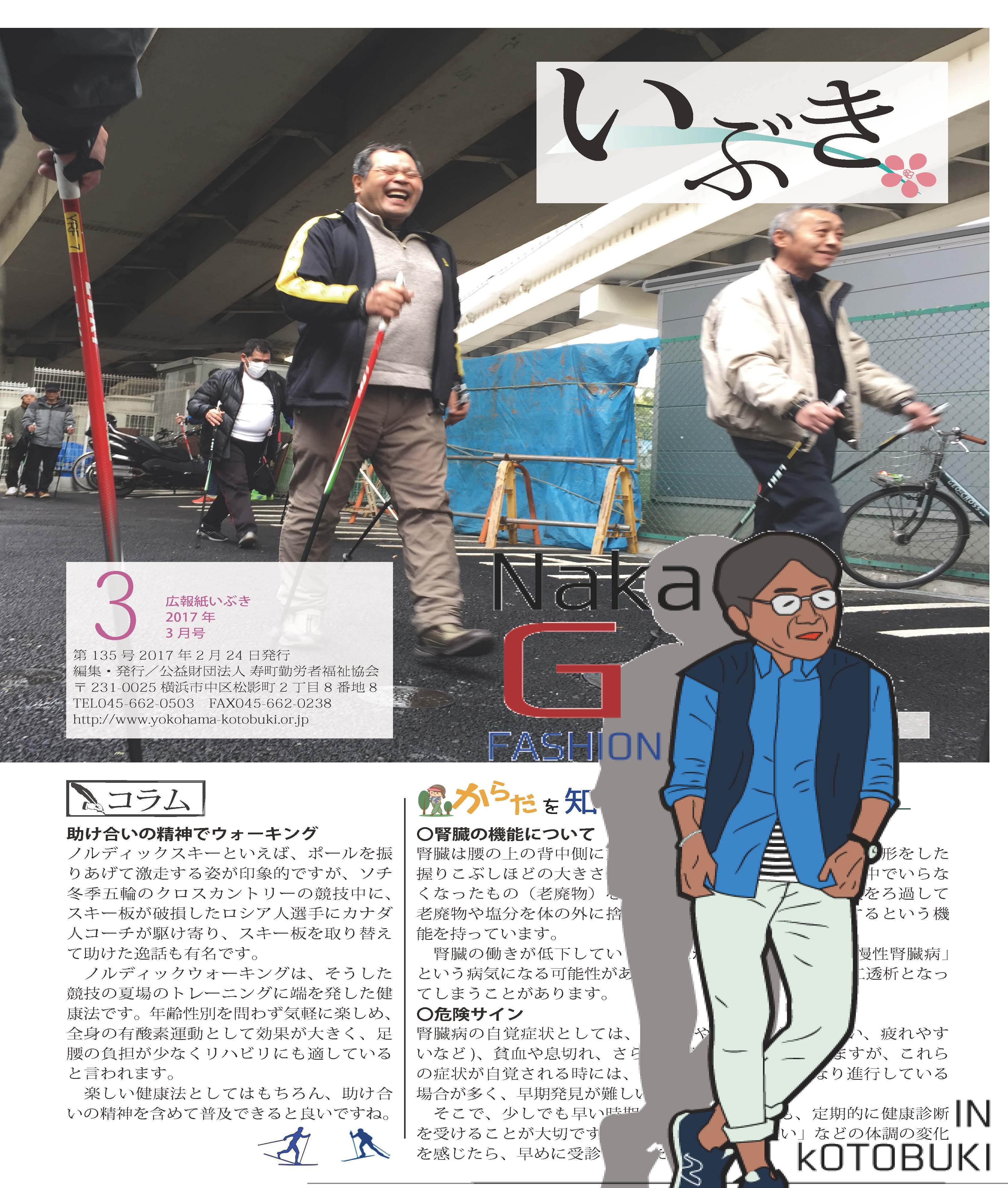 広報誌いぶき2017.3月号(No.135)