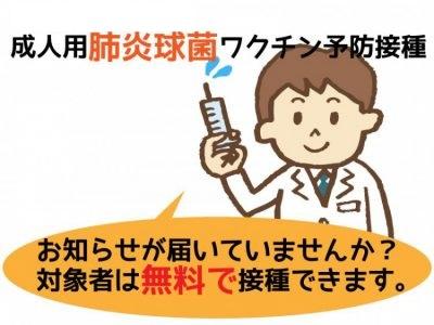 成人用肺炎球菌球ワクチン予防接種のご案内※対象者は無料で接種できます※