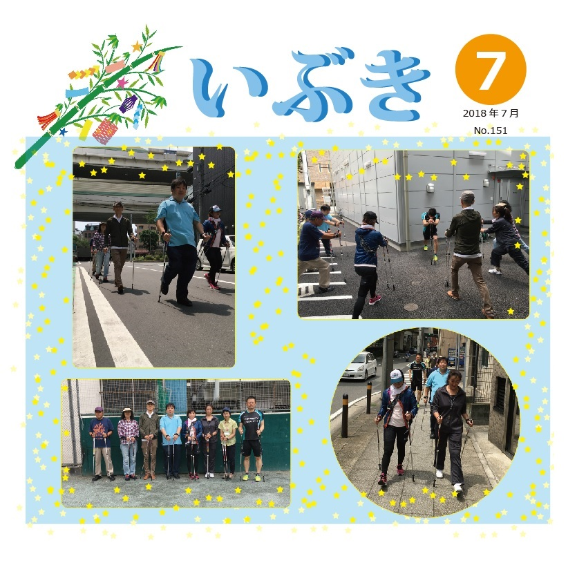 広報紙いぶき2018年7月号(No.151)