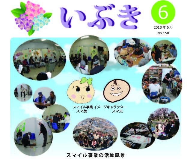広報紙いぶき2018年6月号(No.150)