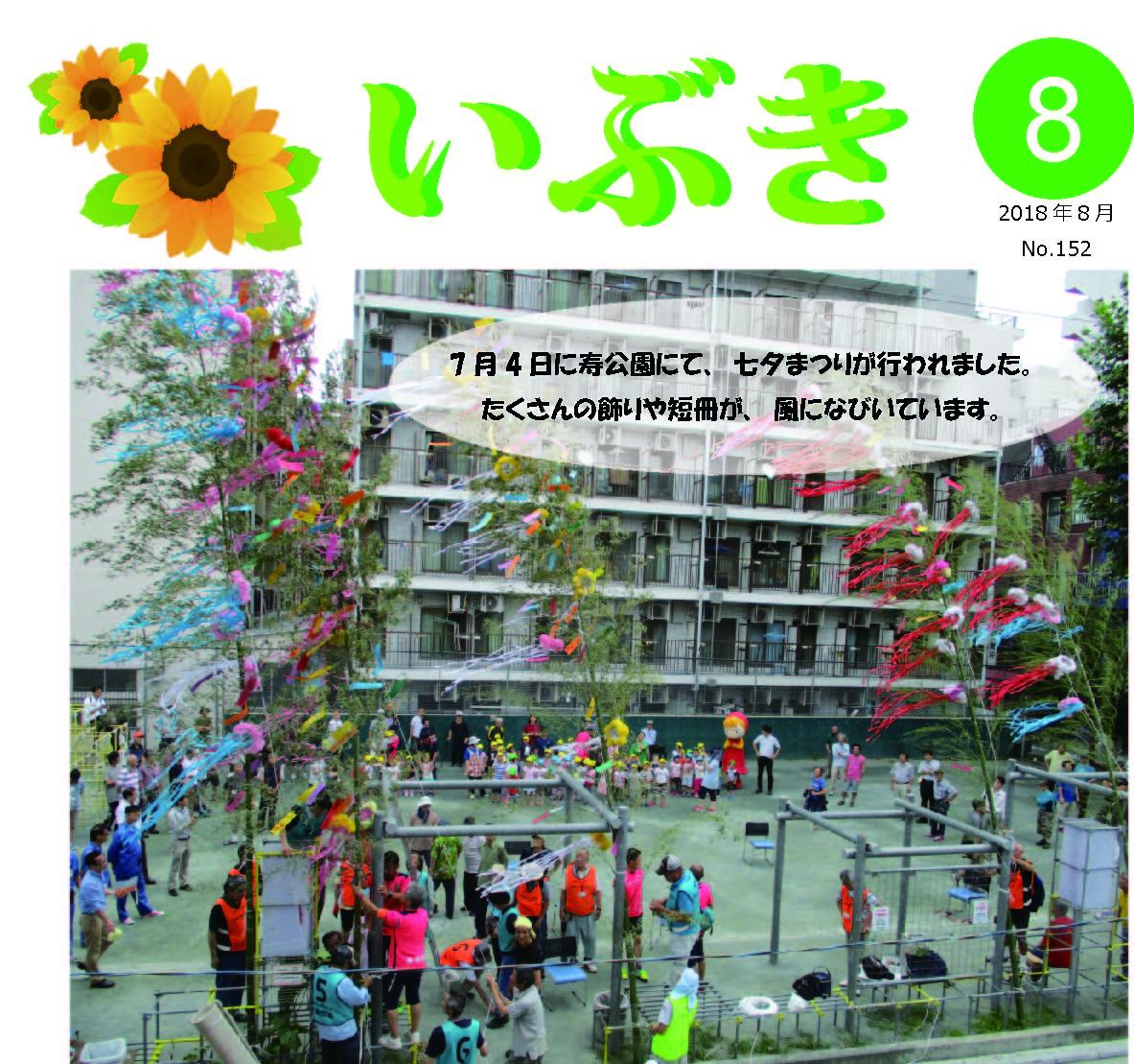広報紙いぶき2018年8月号(No.152)