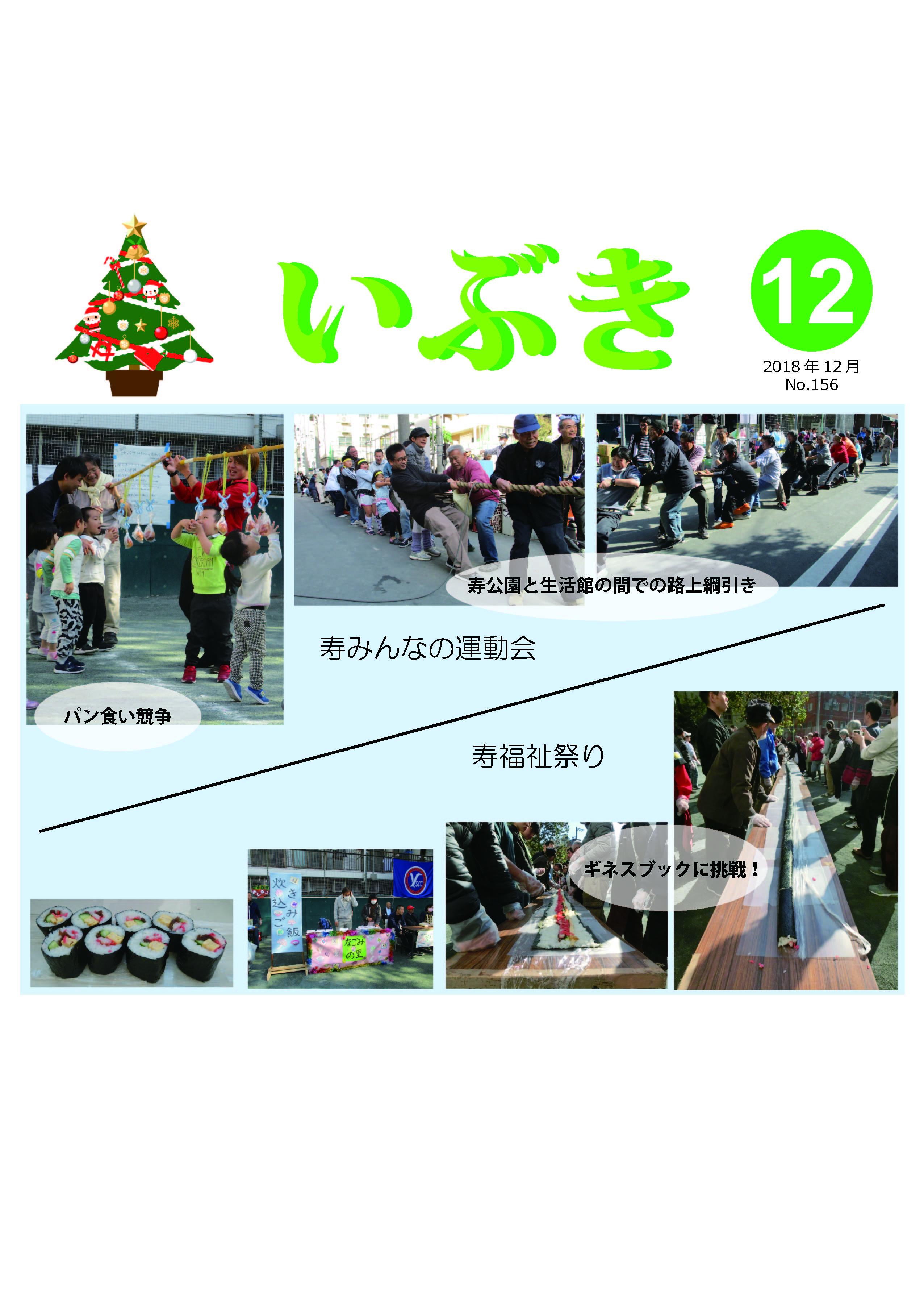 広報紙いぶき2018年12月号(No.156)