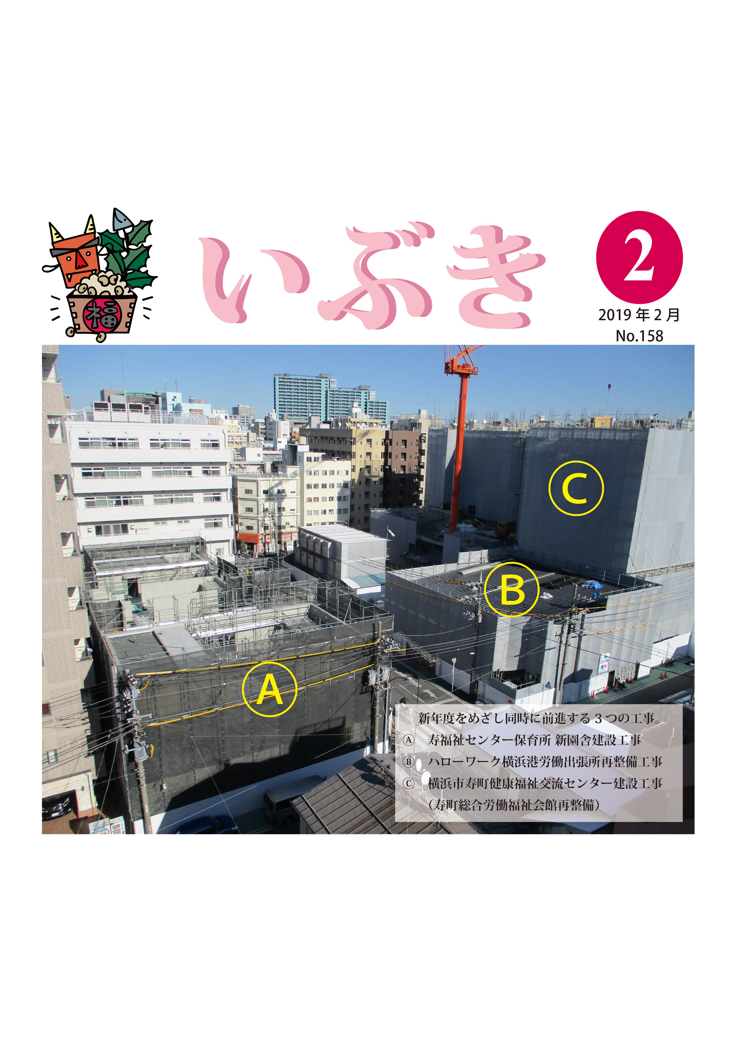 広報紙いぶき2019年2月号(No.158)