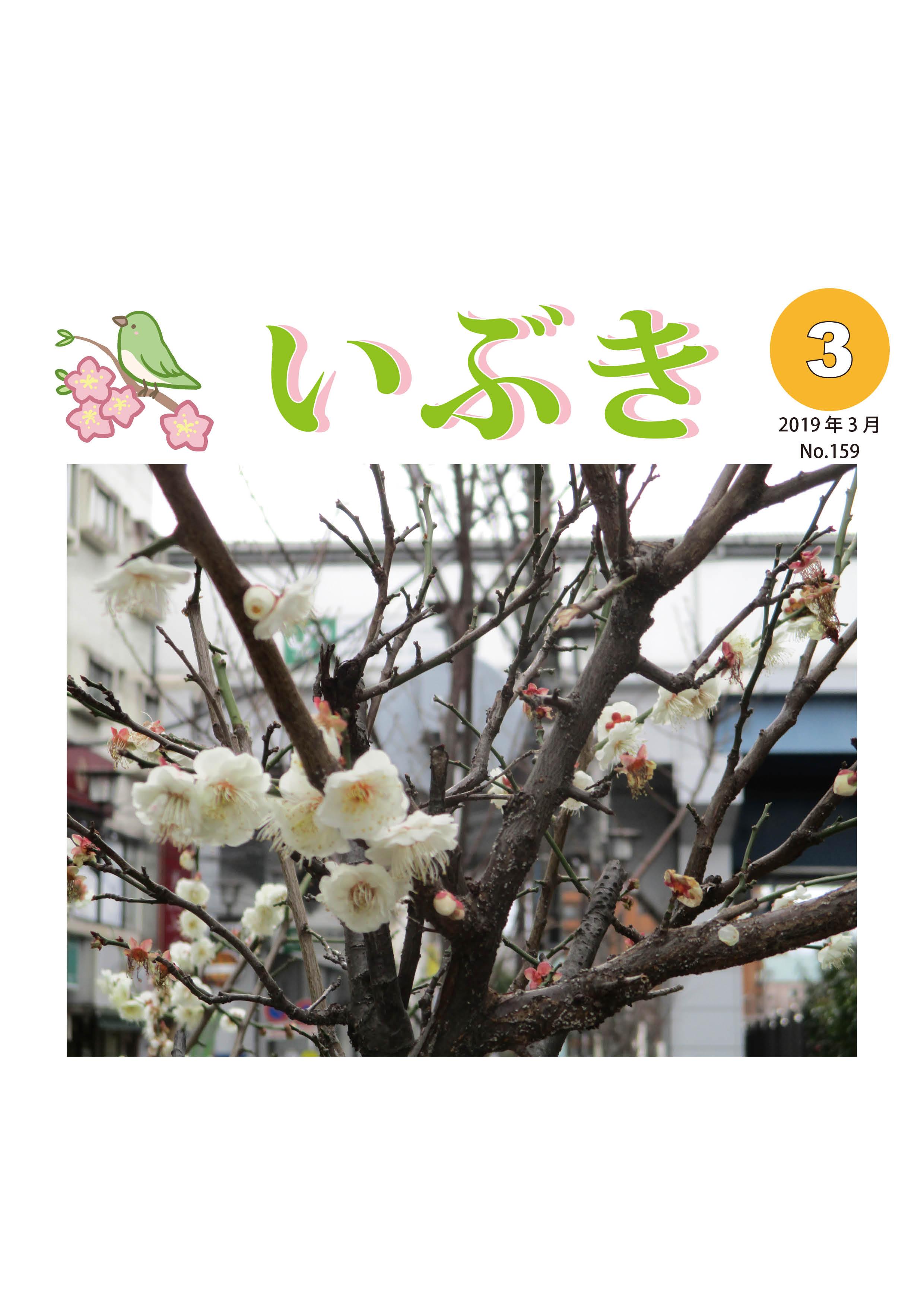 広報紙いぶき2019年3月号(No.159)