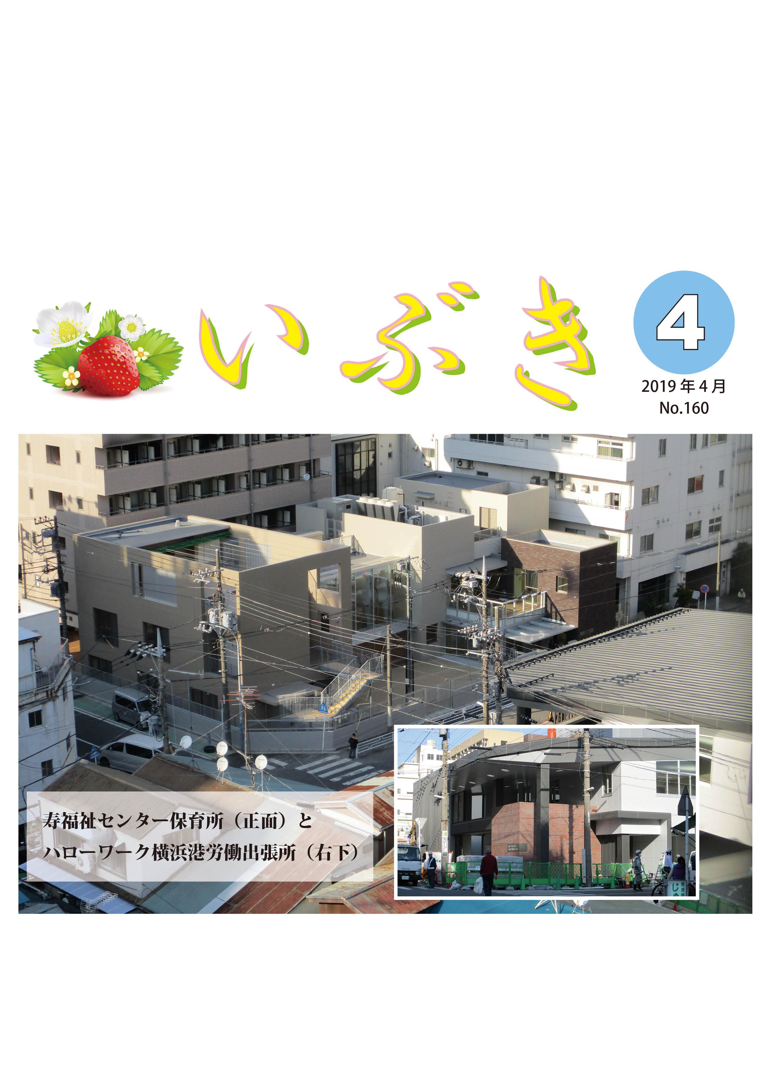 広報紙いぶき2019年4月号(No.160)