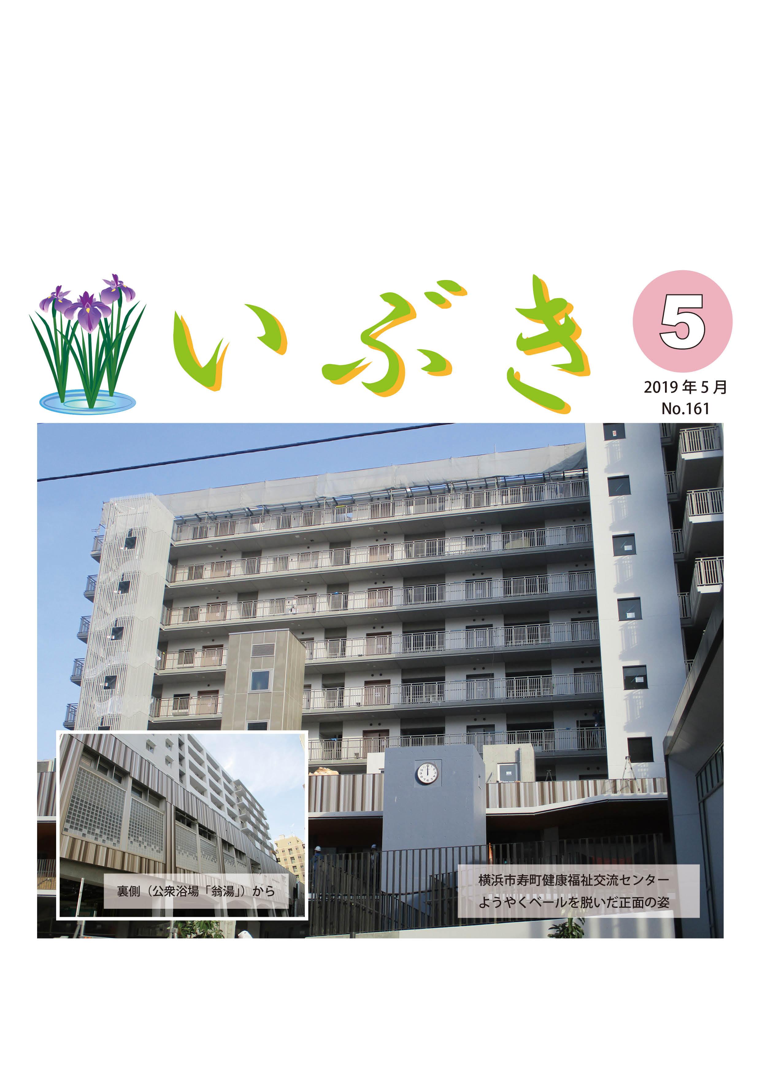 広報紙いぶき2019年5月号(No.161)