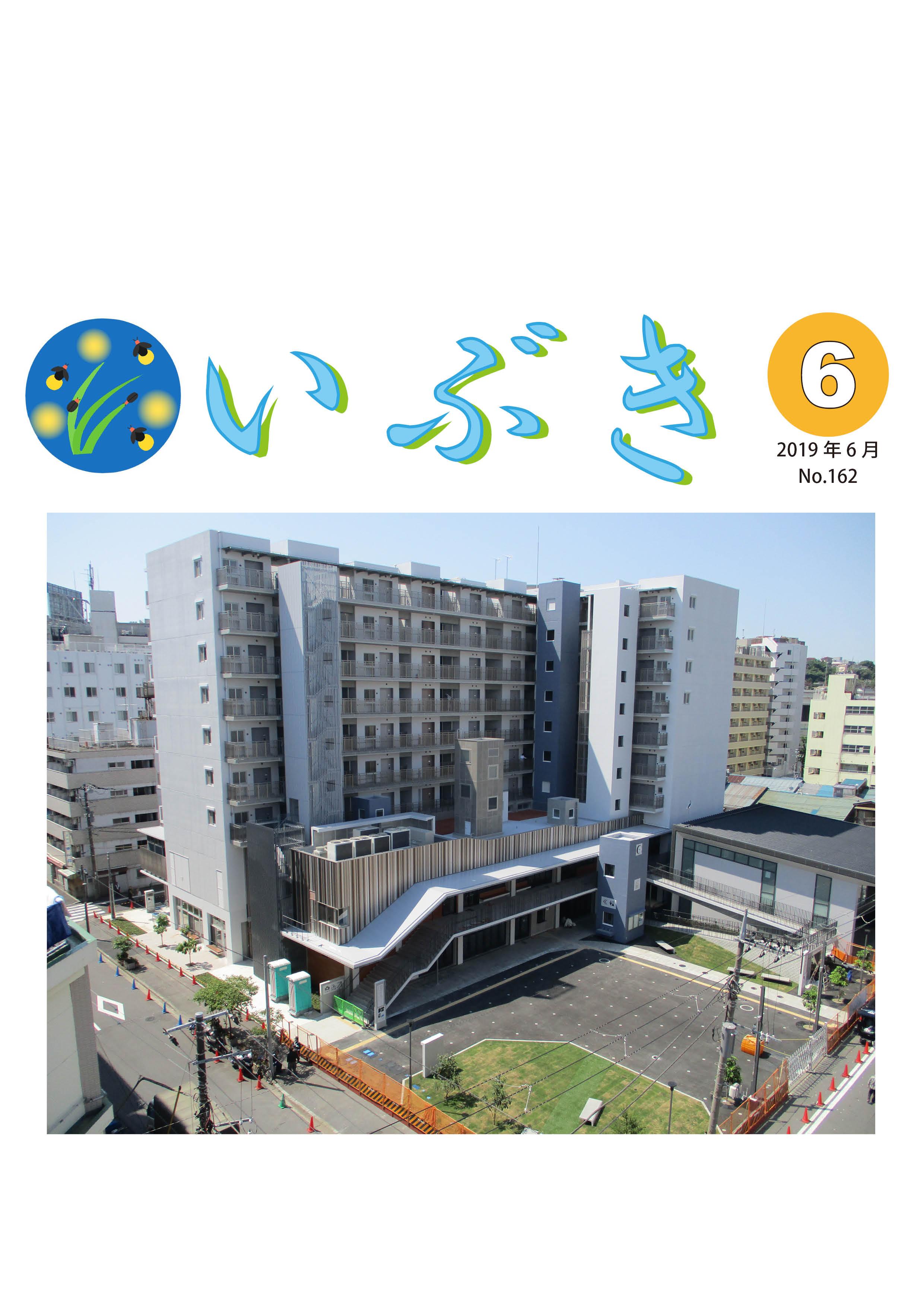広報紙いぶき2019年6月号(No.162)