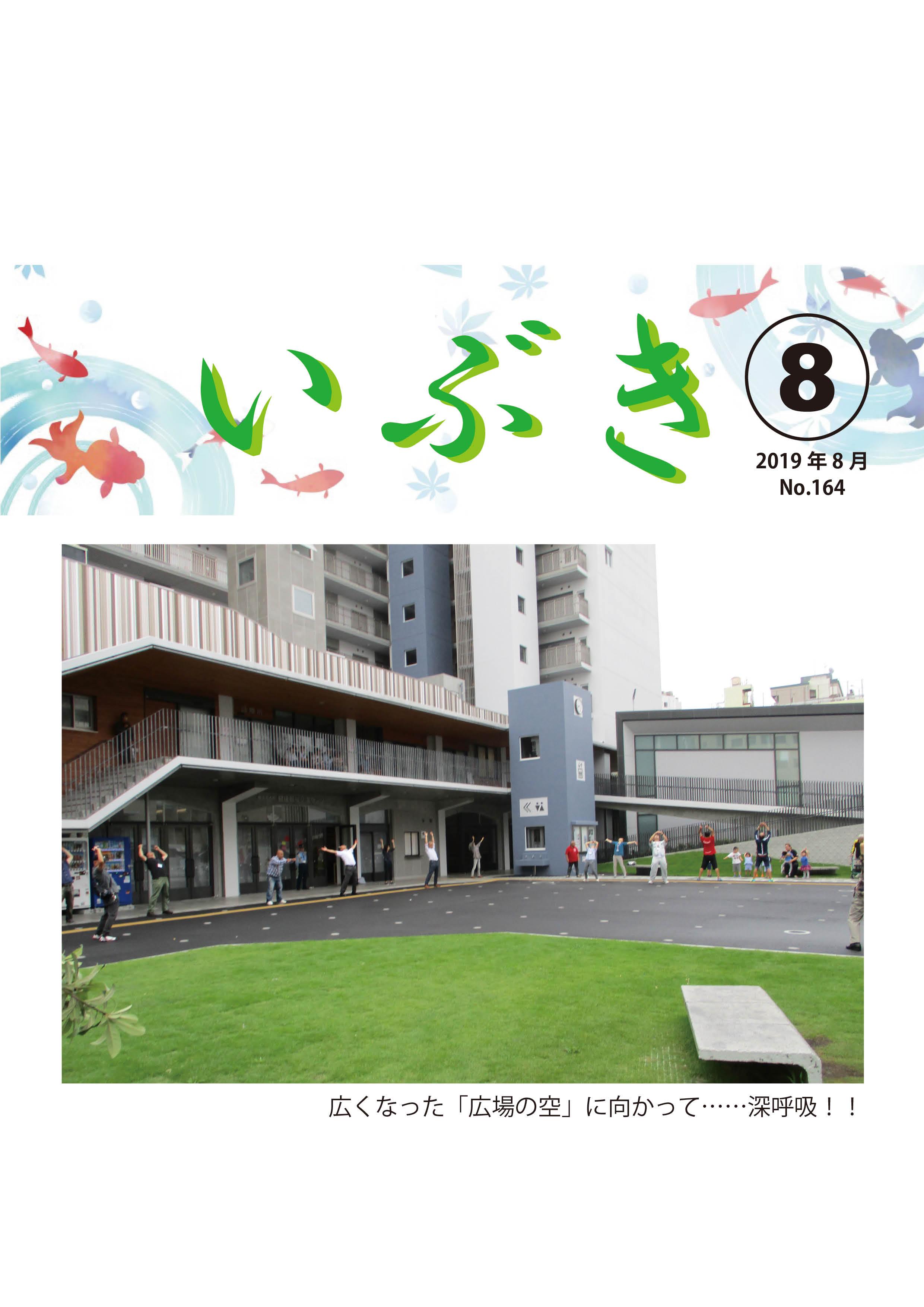 広報紙いぶき2019年8月号(No.164)