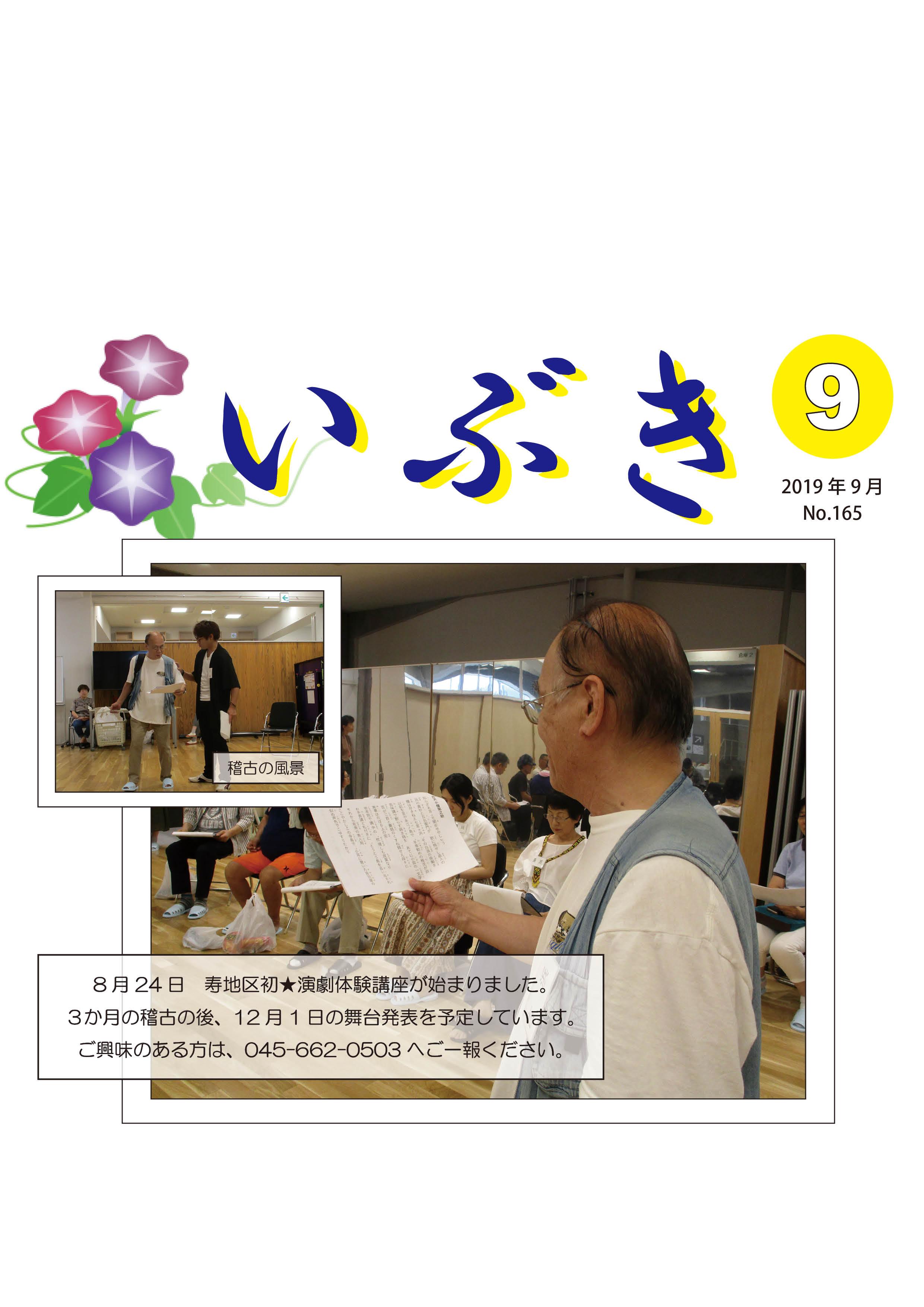 広報紙いぶき2019年9月号(No.165)