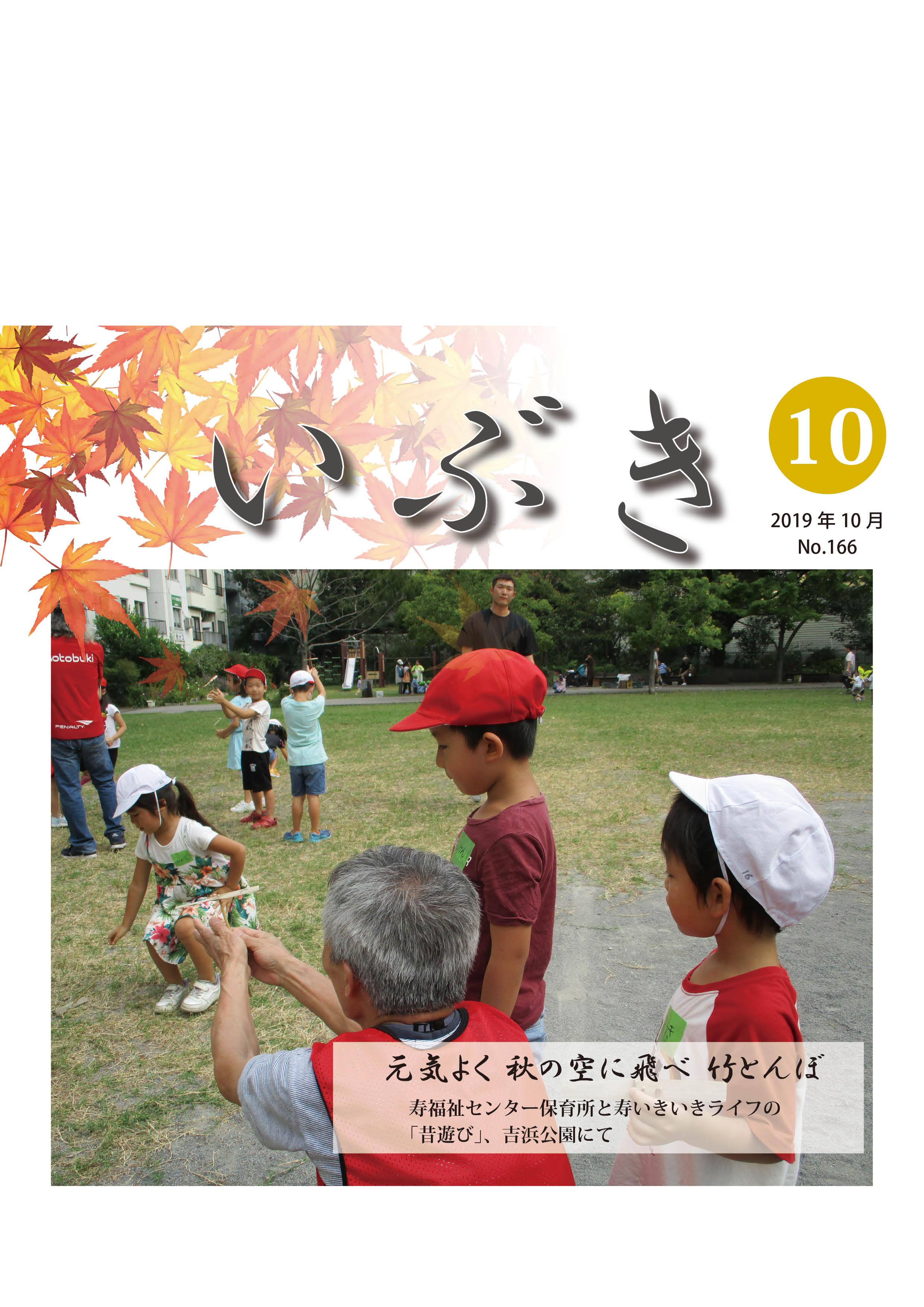 広報紙いぶき2019年10月号(No.166)
