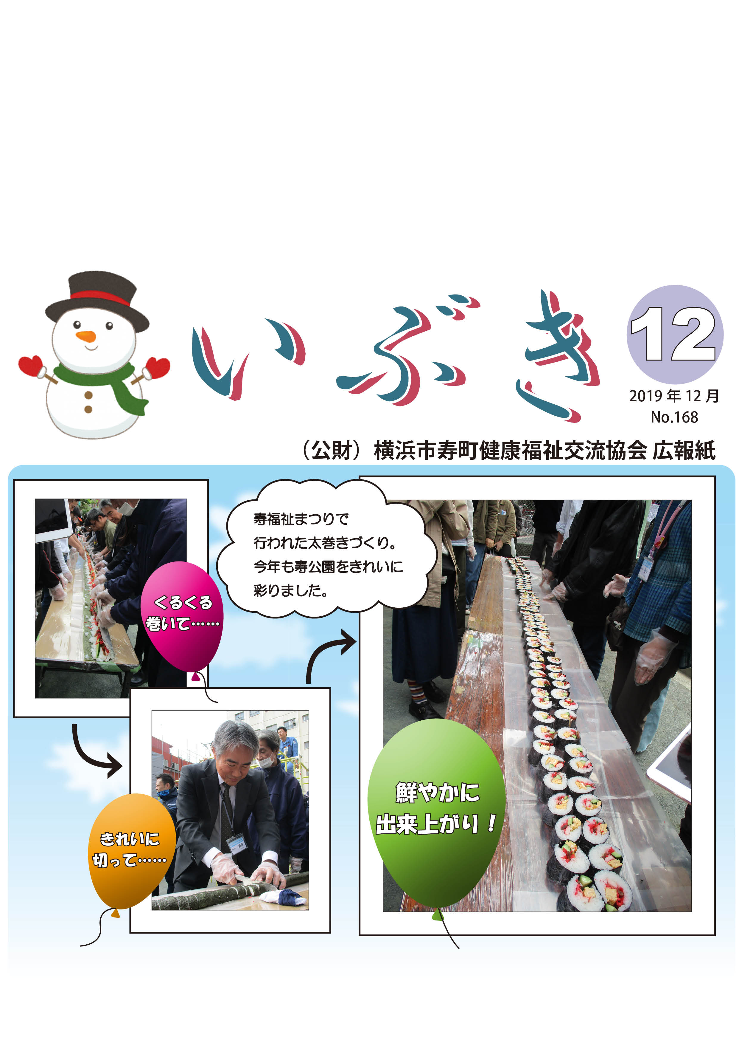 広報紙いぶき2019年12月号(No.168)