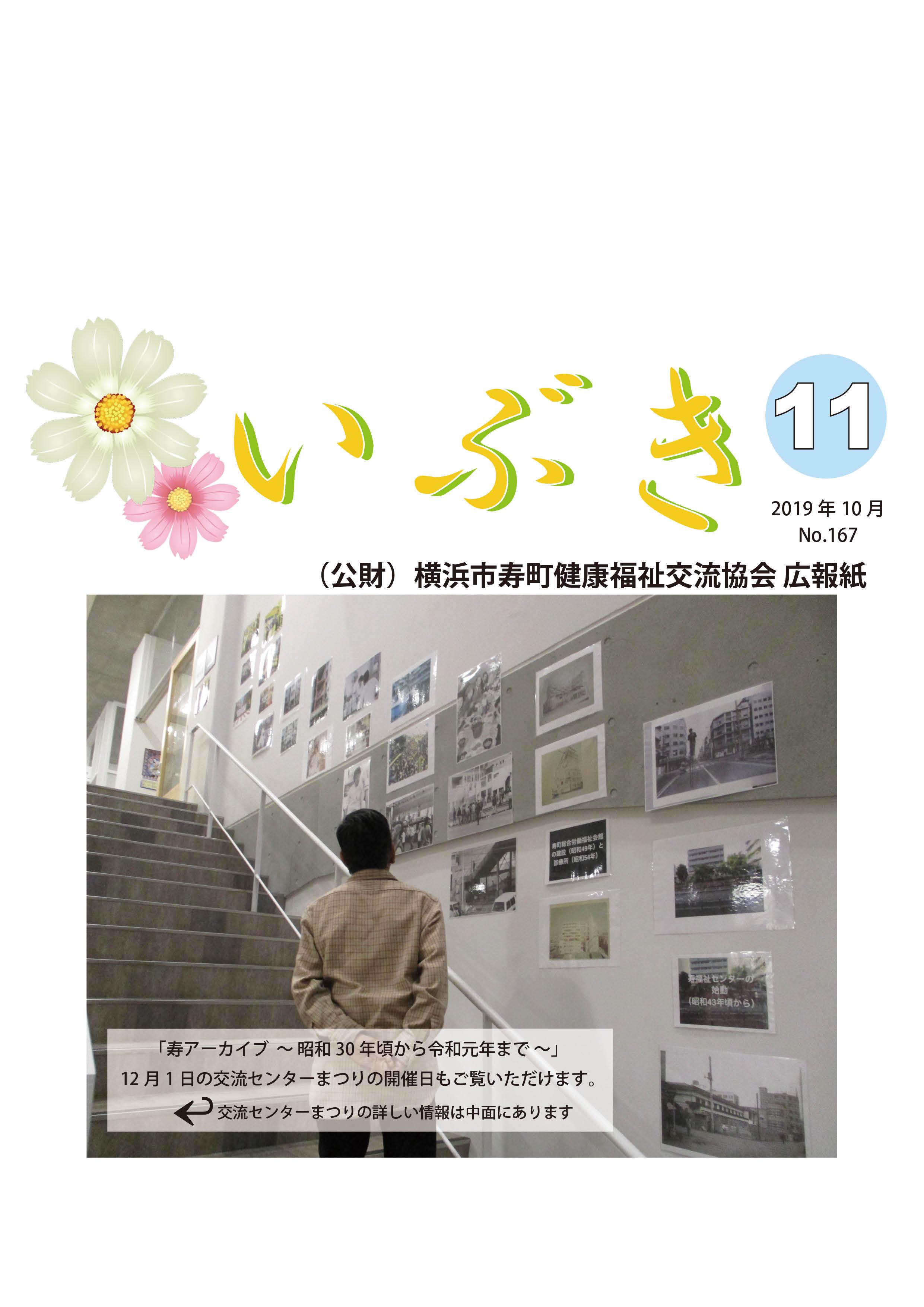 広報紙いぶき2019年11月号(No.167)