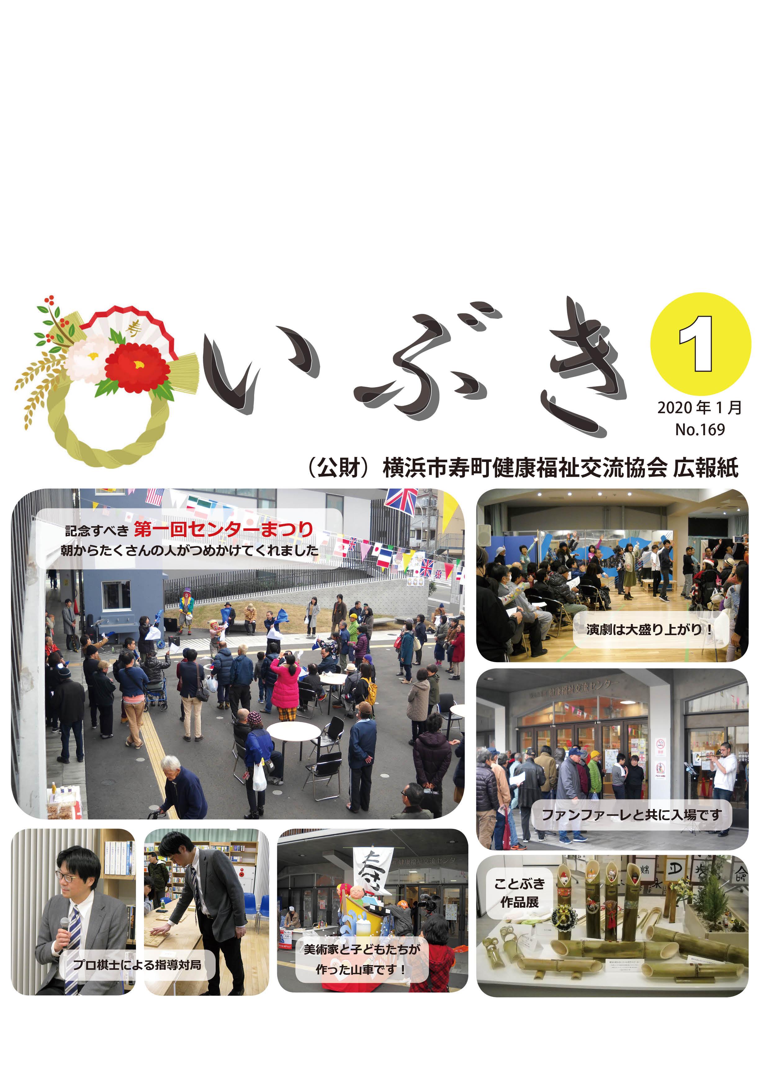 広報紙いぶき2020年1月号(No.169)