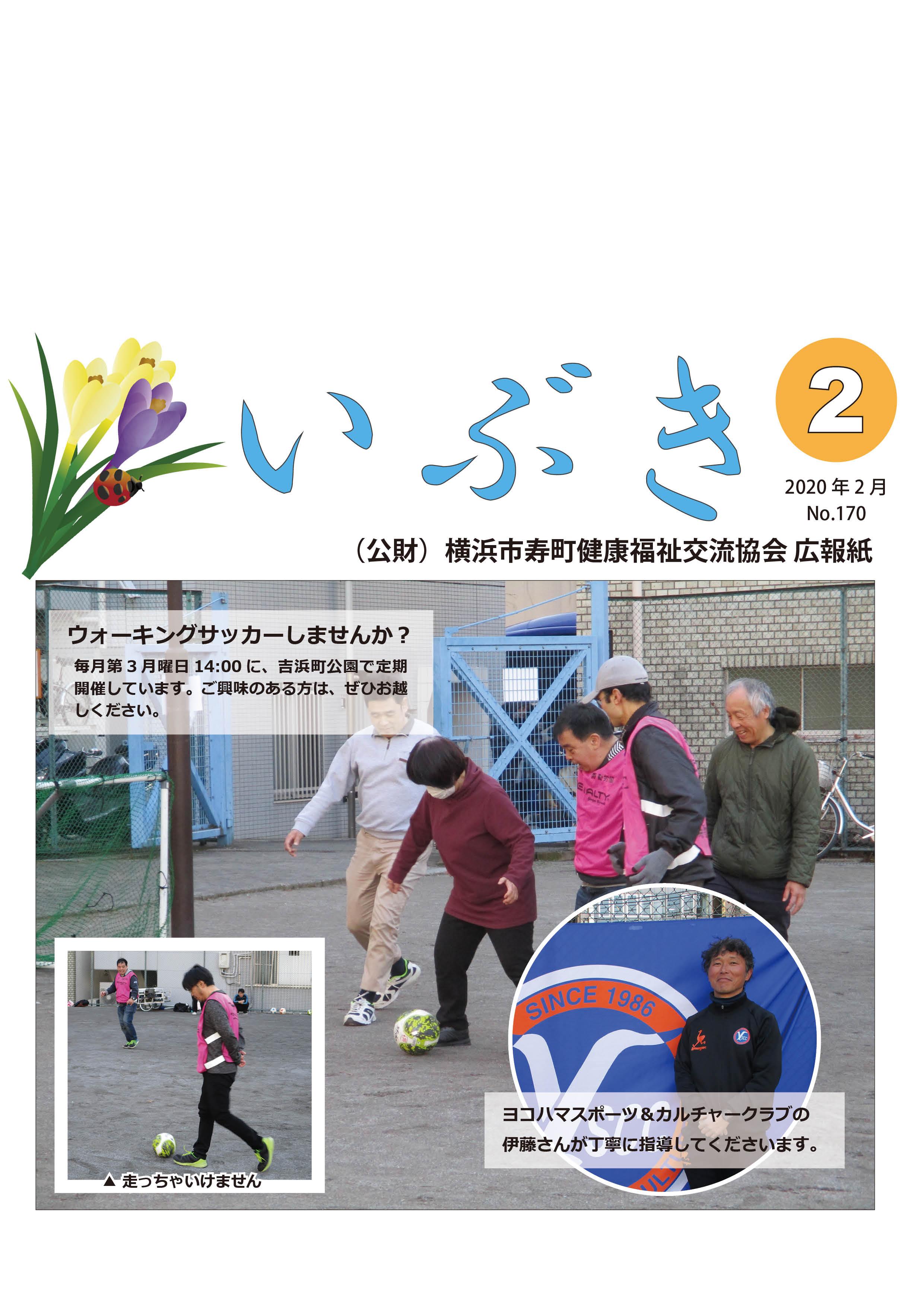 広報紙いぶき2020年2月号(No.170)