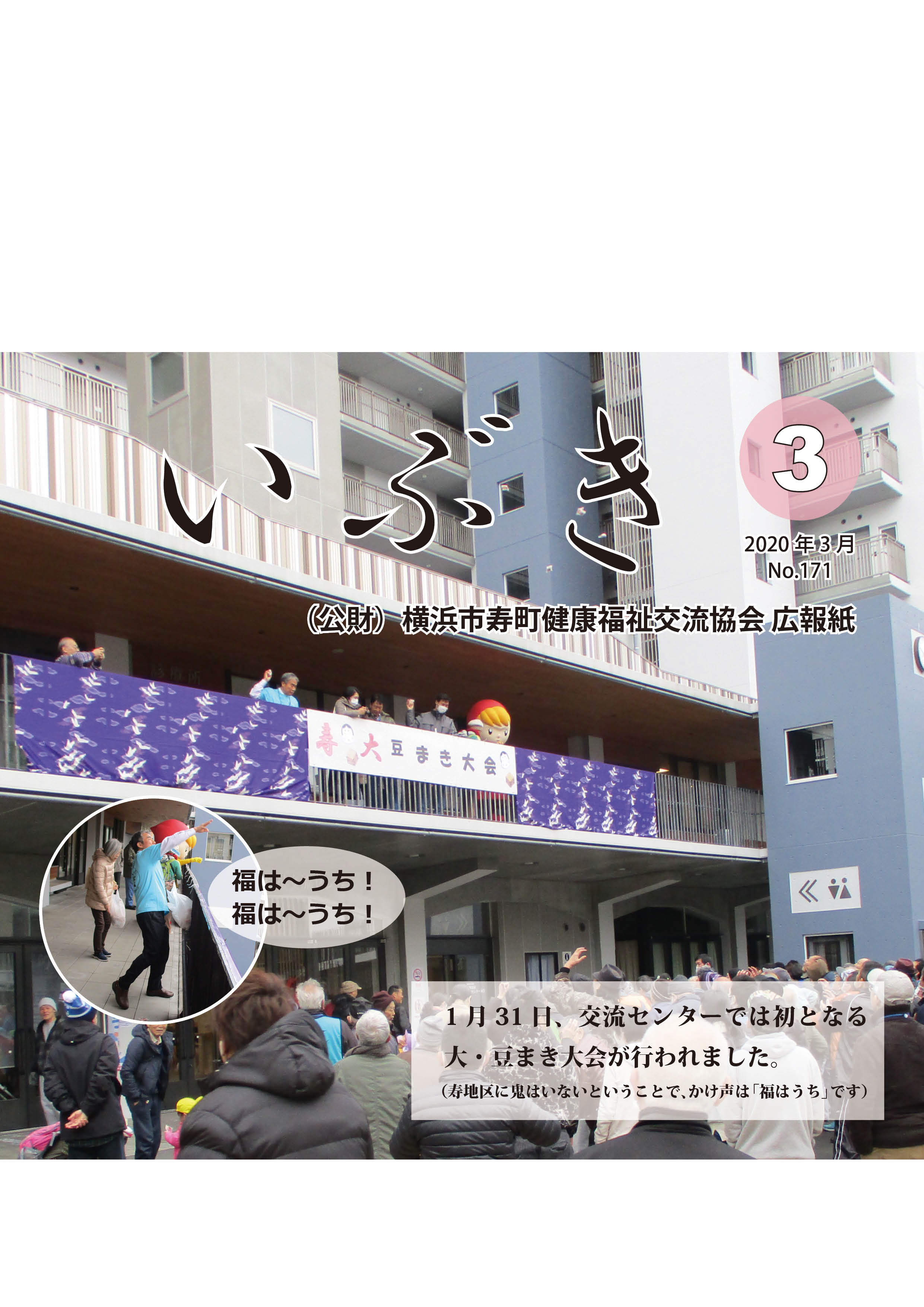 広報紙いぶき2020年3月号(No.171)