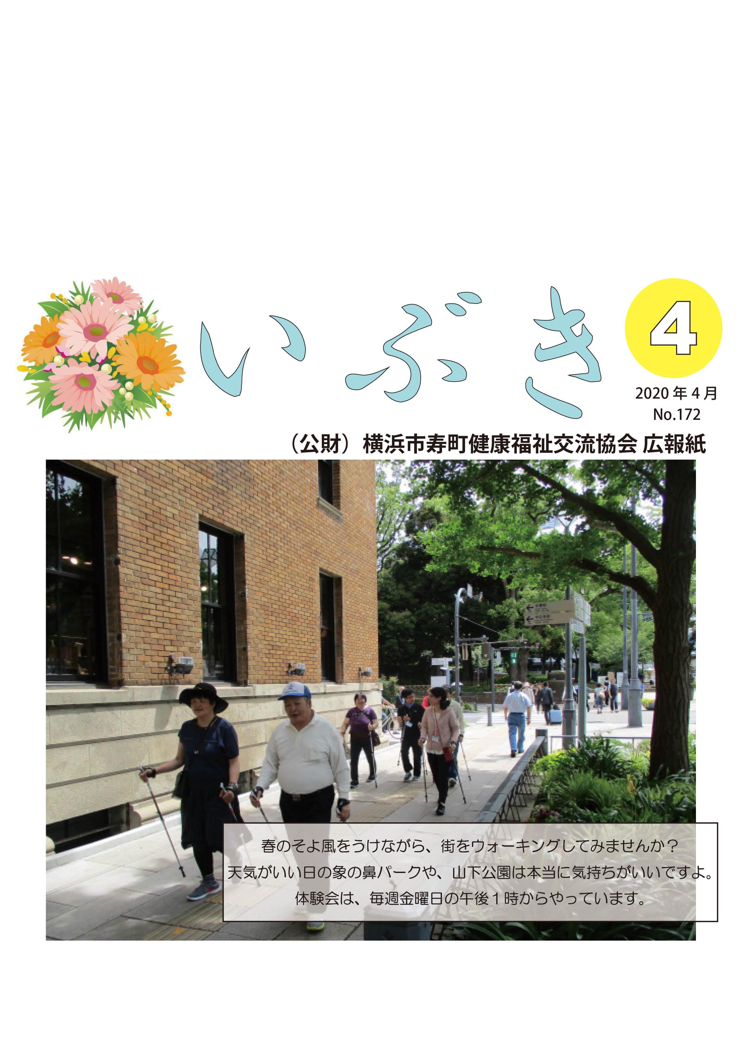 広報紙いぶき2020年4月号(No.172)
