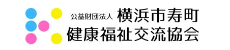 公益財団法人 横浜市寿町健康福祉交流協会