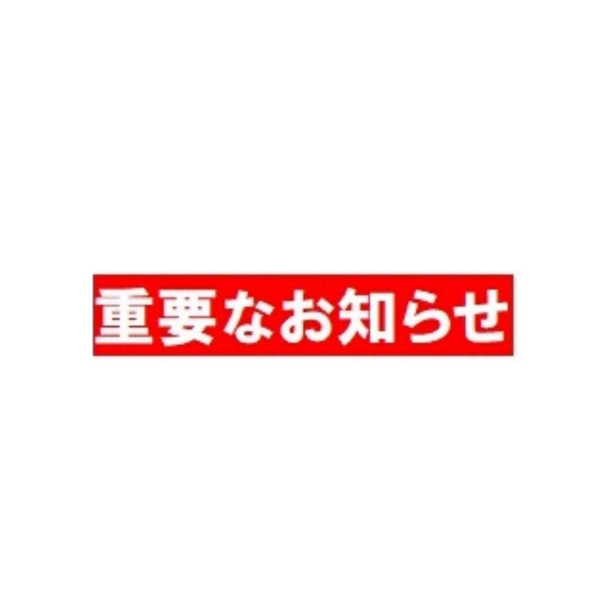 横浜市寿生活館からのお知らせ