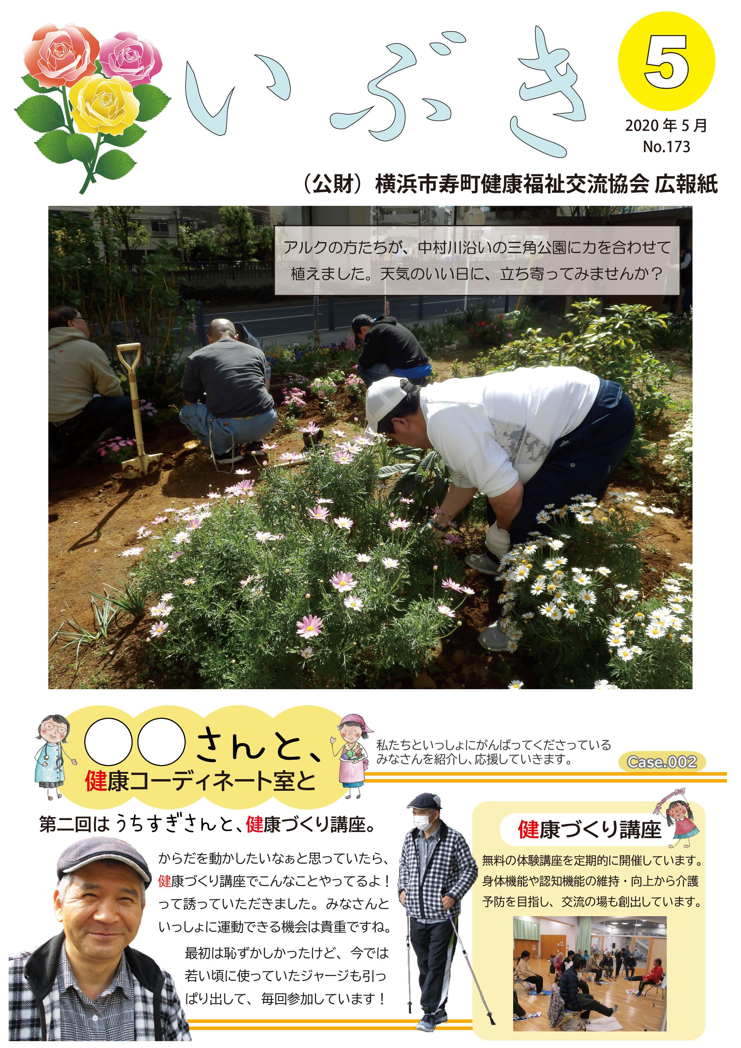 広報紙いぶき2020年5月号(No.173)