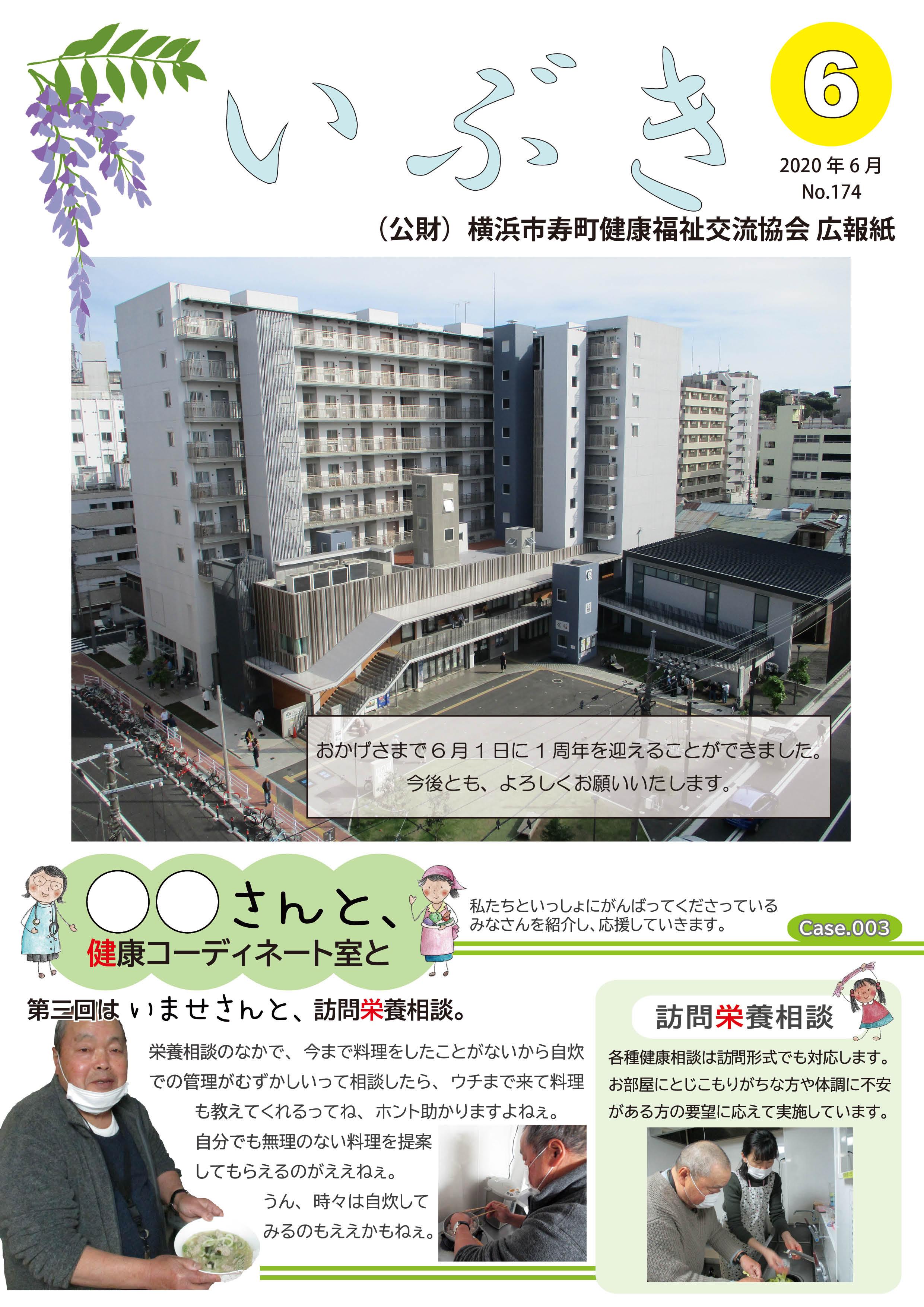 広報紙いぶき2020年6月号(No.174)